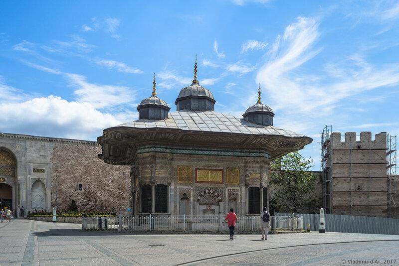 Дворец Топкапы в Стамбуле. Фонтан Ахмеда III.