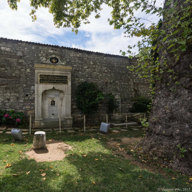 Дворец Топкапы в Стамбуле. Первый двор. Фонтан Плача.