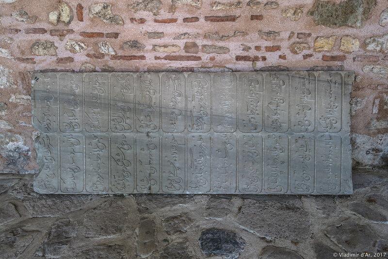 Дворец Топкапы в Стамбуле. Второй двор. Мусульманские надгробные памятники.