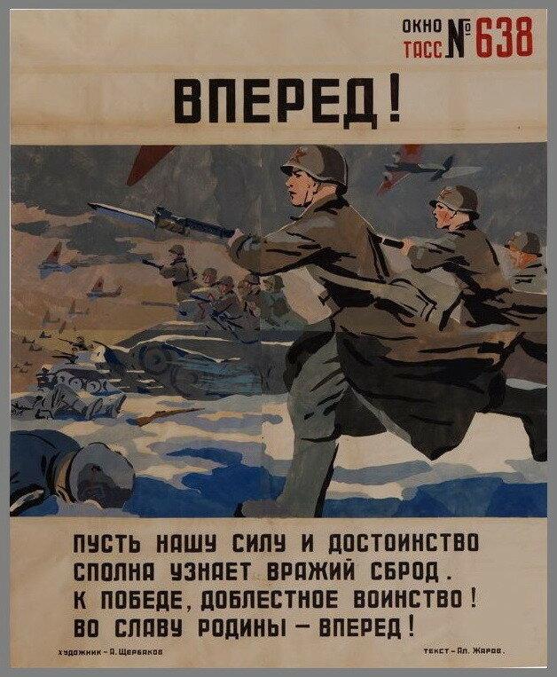 «Красная звезда», 30 марта 1943 года