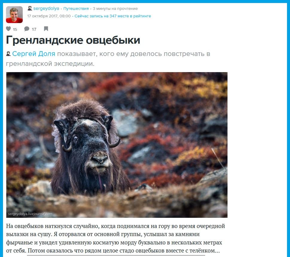 Сергей Доля в Гренландии, а картинки фуфловые(1)