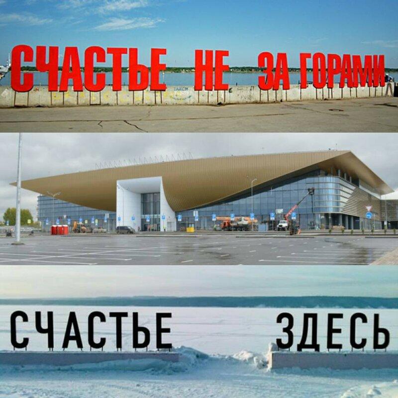 Счастье не за горами - новый терминал аэрпорта Пермь - Счастье здесь.jpg