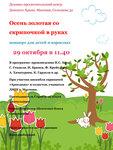 Осень золотая со скрипочкой в руках - концерт для детей и взрослых 29 октября в 11.40