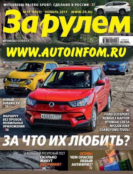 Журнал За рулем №11 2017