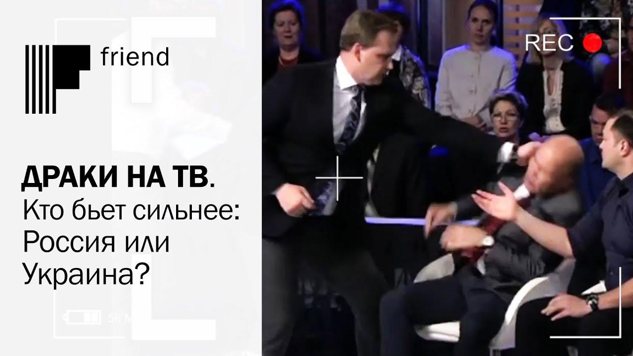 Драка на ТВ. Кто бьет сильнее- Россия или Украина