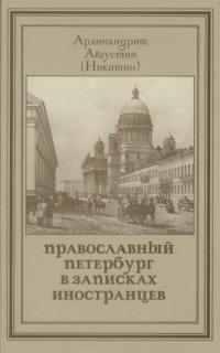 Августин (Никитин Д. Е.). Православный Петербург в записках иностранцев скачать pdf
