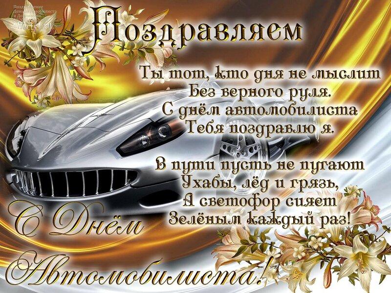 Поздравления с днем автомобилиста с открыткой