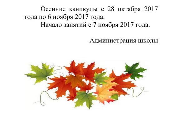 Осенние каникулы!