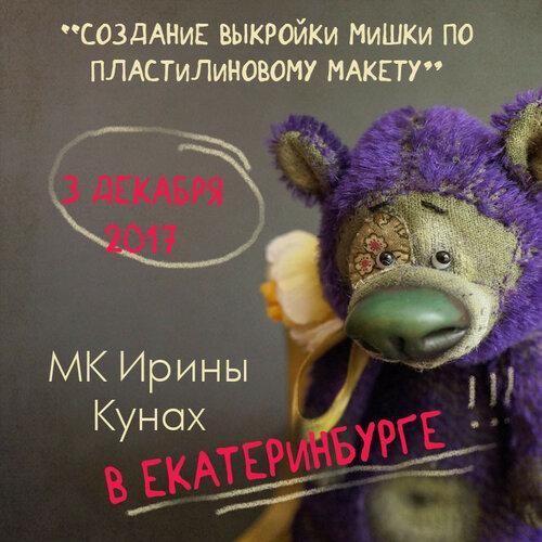МК в Екатеринбурге. Подробности на сайте.