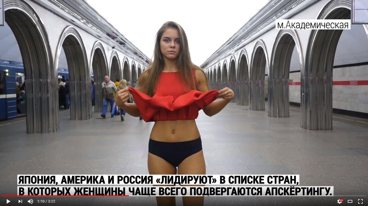 Задираем юбки у девушек в метро на эскалаторах в метро видео