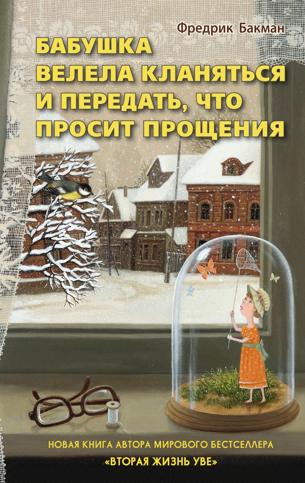 Fredrik_Bakman__Babushka_velela_klanyatsya_i_peredat_chto_prosit_proscheniya.jpeg