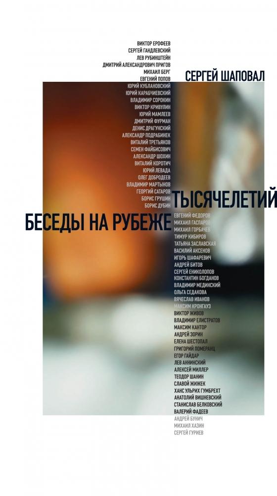 Sergej_Shapoval__Besedy_na_rubezhe_tysyacheletij.jpeg