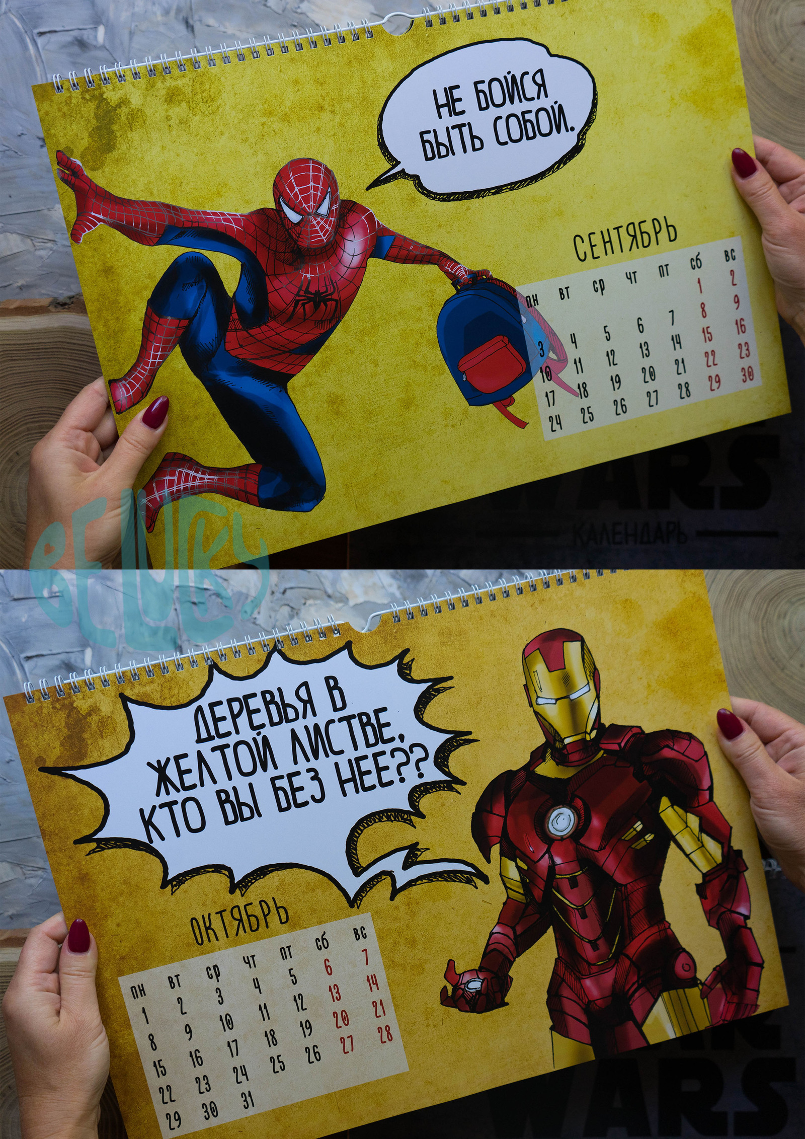 Моё. Субботнее. Календарное.