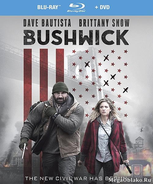 Бушвик / Bushwick (2017/BDRip/HDRip)