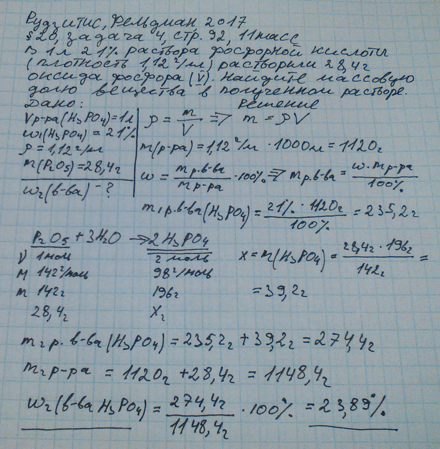 рудзитис задача 4 стр 92 химия 11 кл.jpg