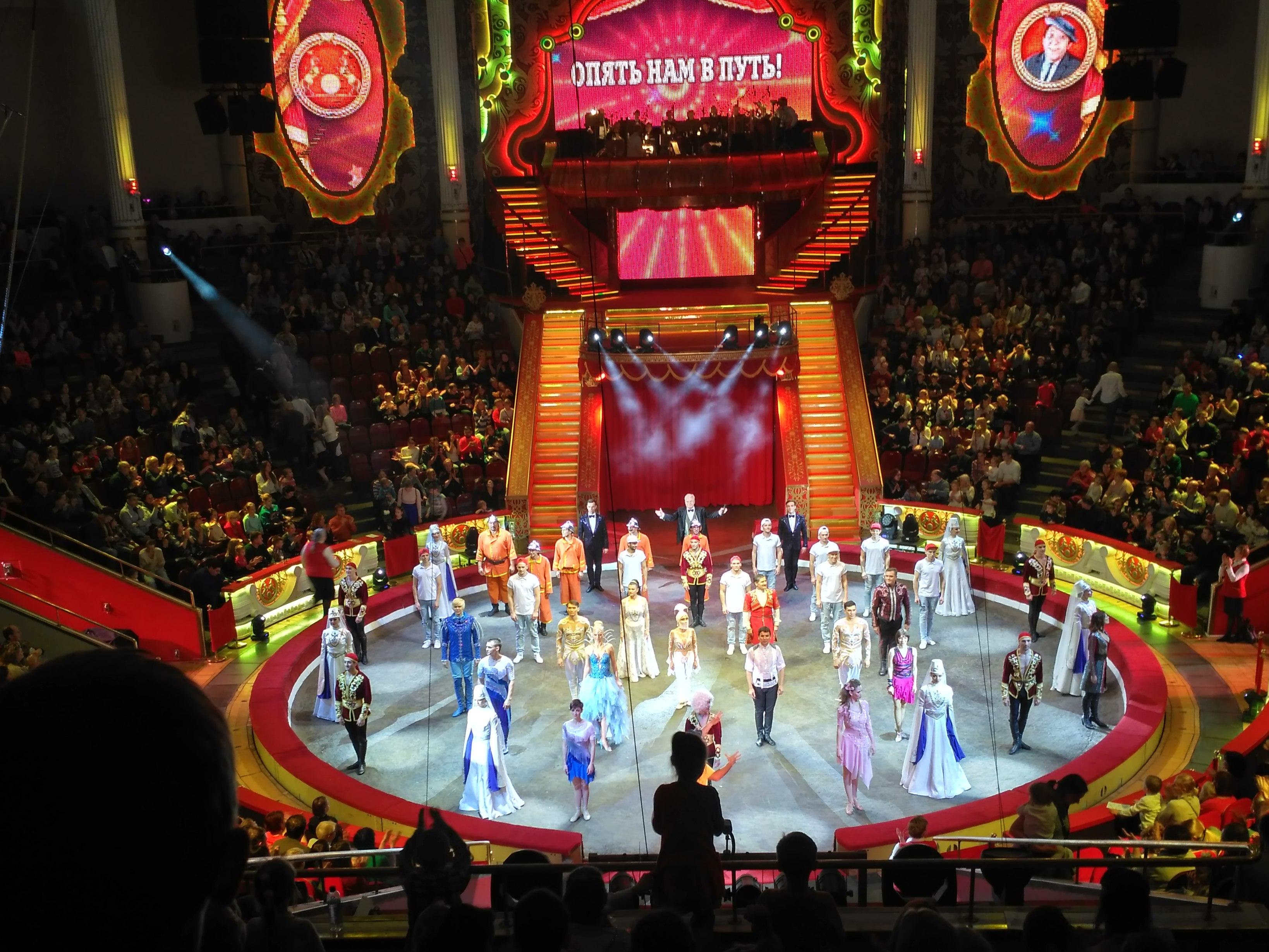 для юбилея цирк никулина на цветном бульваре фото зала караоке