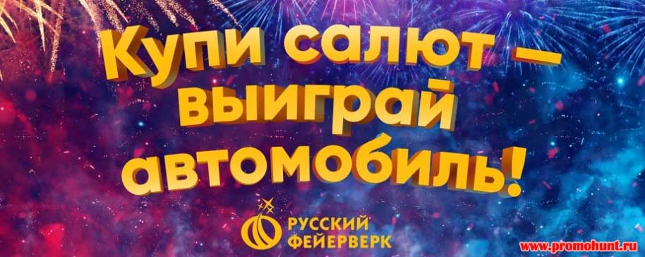 Акция Русский фейерверк 2017 на rfcar2018.ru