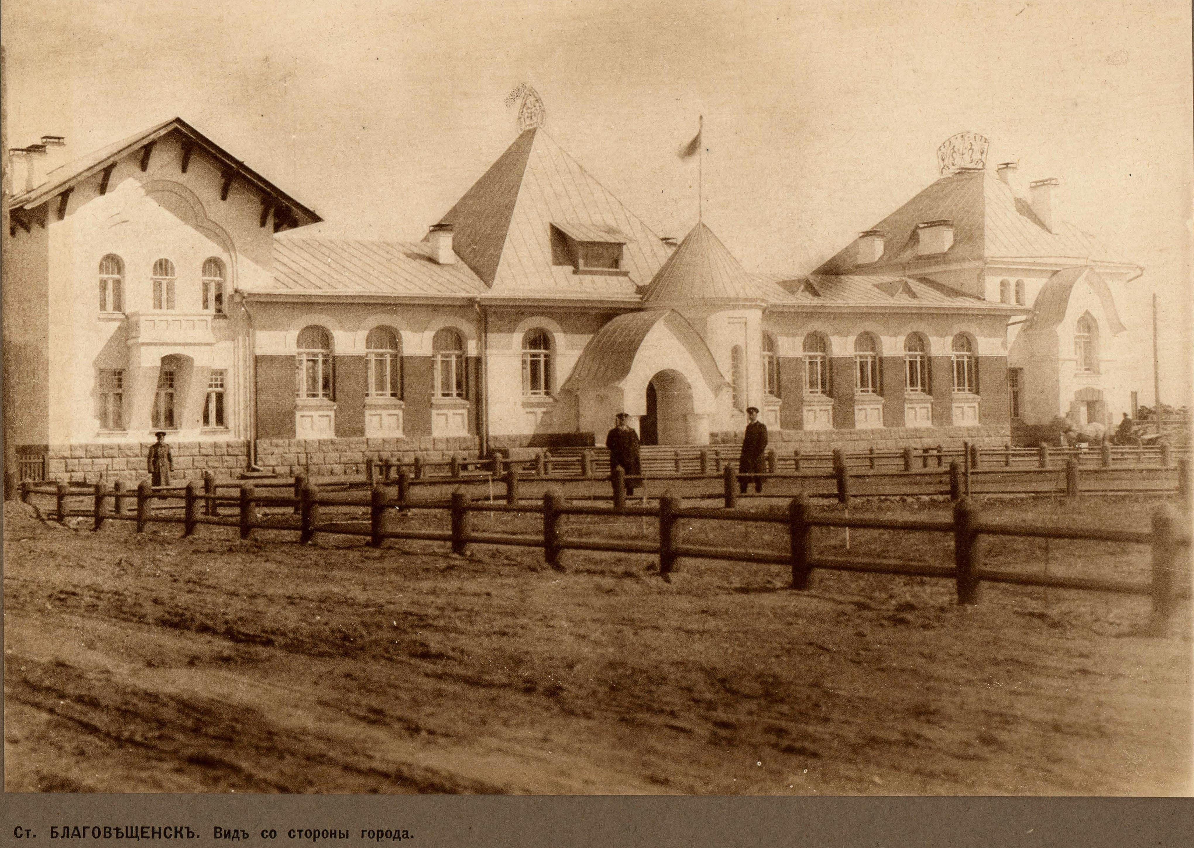 Станция Благовещенск. Вид со стороны города