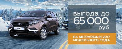 Выгода до 65 000 рублей на автомобили 2017 года.