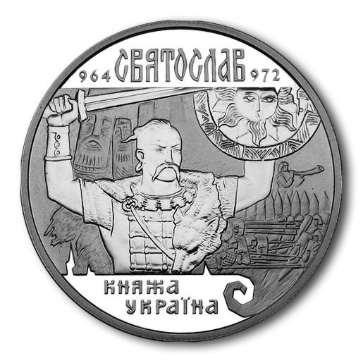 Святослав на современной украинской монете..jpg