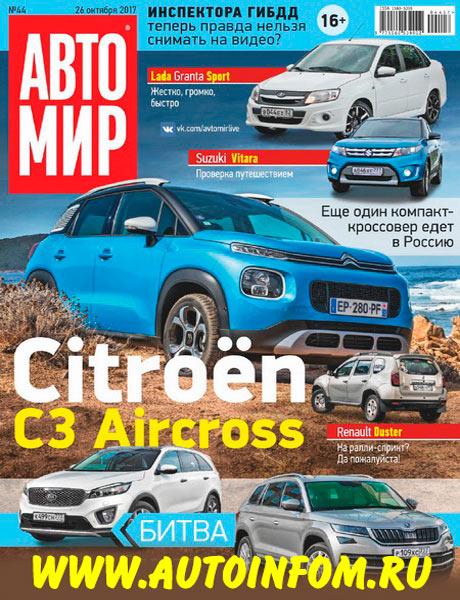 Журнал Автомир №44 (октябрь 2017)