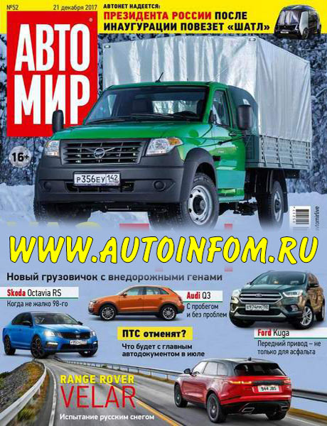 Журнал Автомир №52 (декабрь 2017)