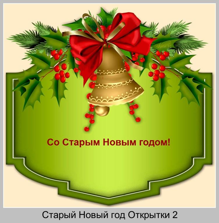 Со Старым Новым годом! Открытки Картинки