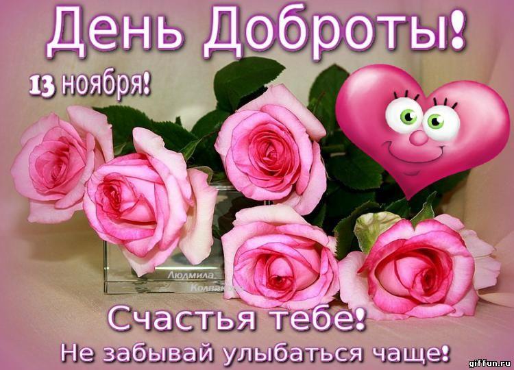 13 ноября. Всемирный день доброты