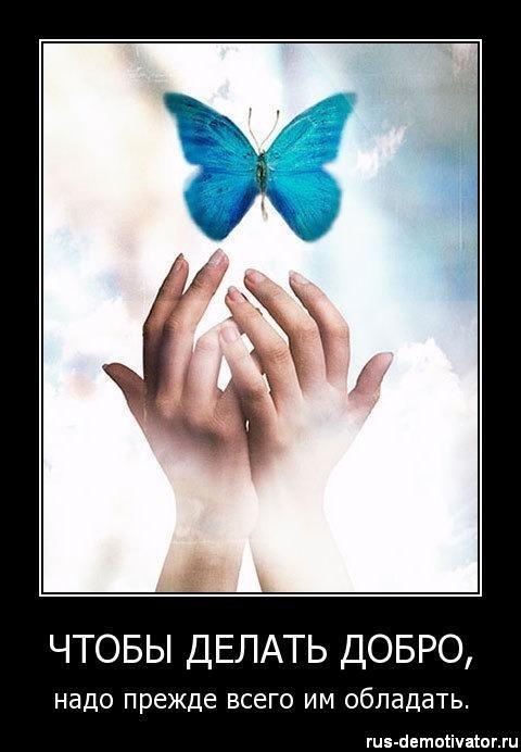 Открытки. Всемирный день доброты. Чтобы делать добро, надо им обладать