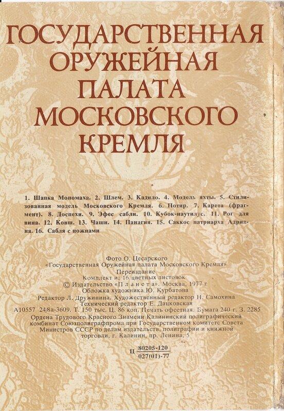 Государственная оружейная палата Московского Кремля