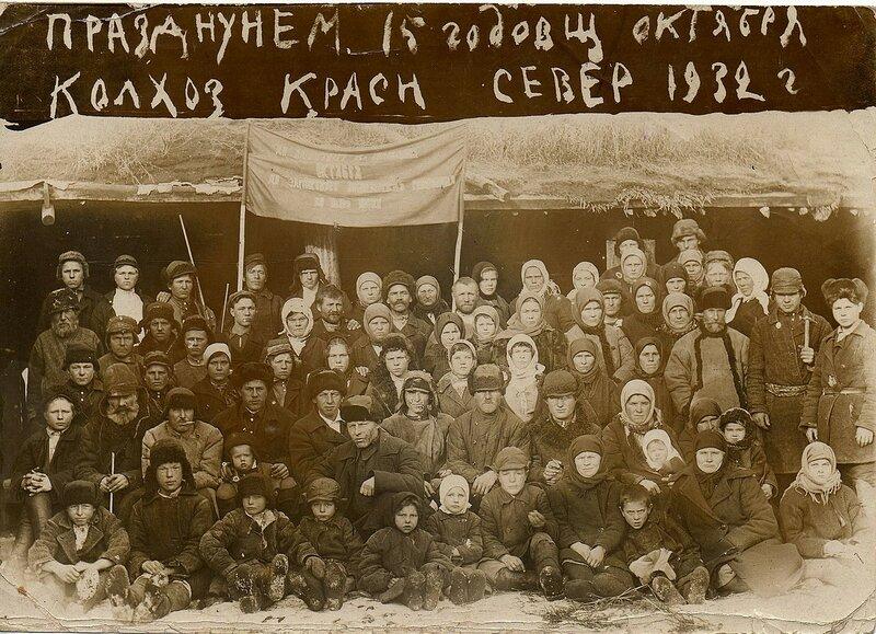 """Колхоз """"Красный север""""."""