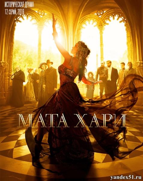 Мата Хари (1 сезон: 1-12 серии из 12) / 2016 / РУ / HDTVRip