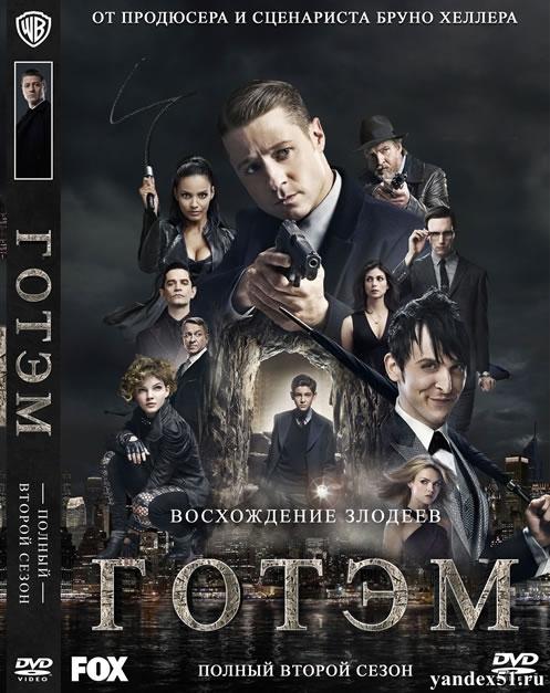 Готэм (1-4 сезоны: 1-69 серии из 88) / Gotham / 2014-2017 / ПМ (NewStudio) / WEB-DLRip
