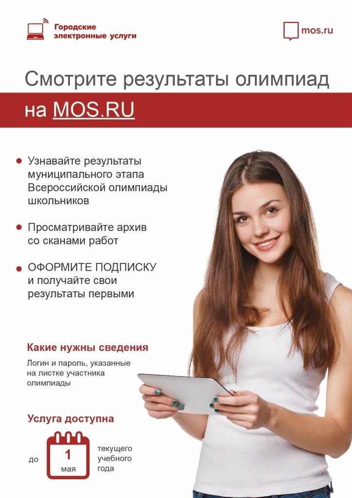olimpiada_poster2