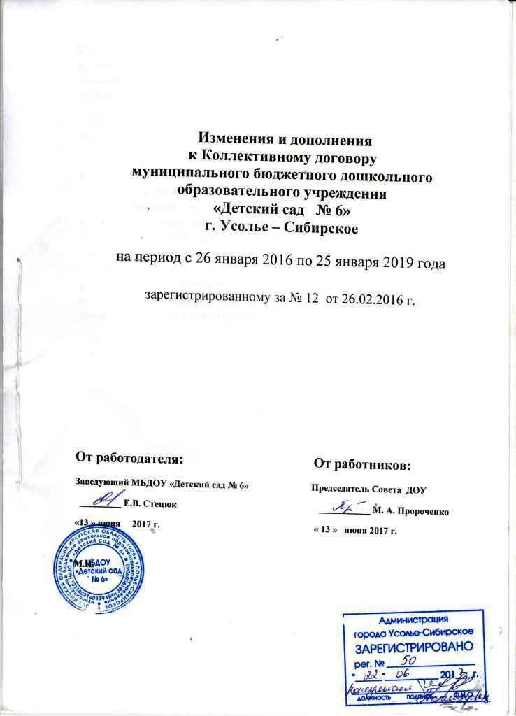 5 Изменения к коллективн договору 13.06.2017.jpg