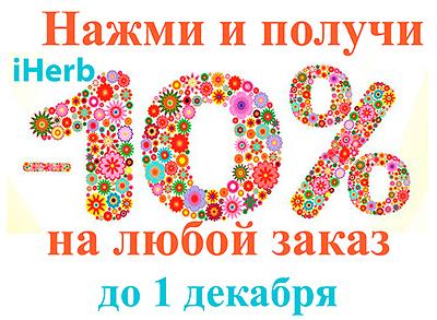 скидка-айхерб-промокод-ноябрь.jpg