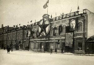 На площади Окулова. Дом обороны