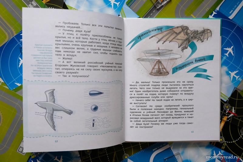 самолеты и авиация чевостик-4.JPG