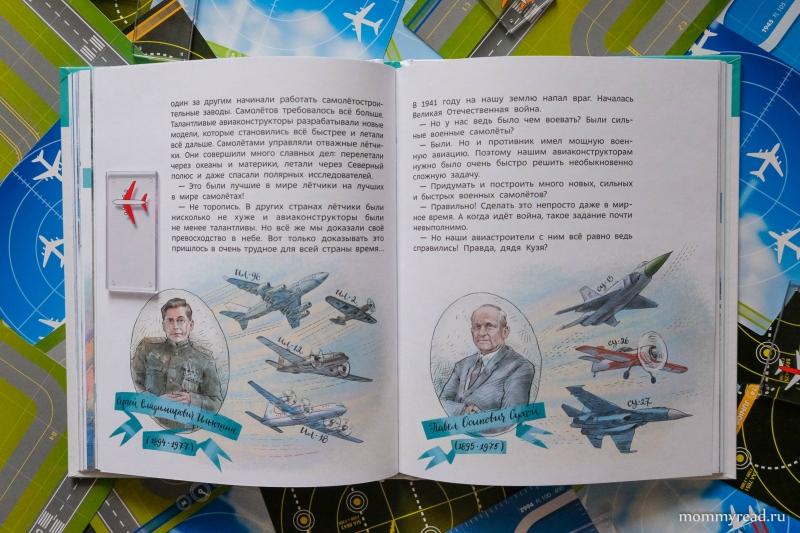 самолеты и авиация чевостик-8.JPG