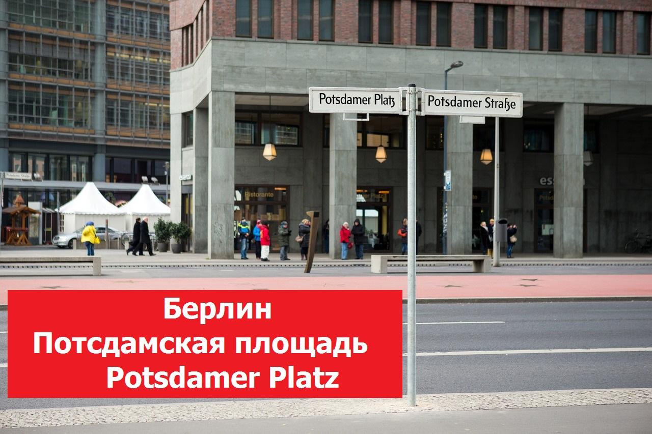 Аудиогид по Берлину. Потсдамская площадь - Potsdamer Platz. На немецком языке