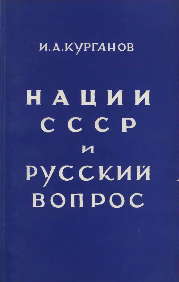Курганов-Нации СССР и русский вопрос-1961