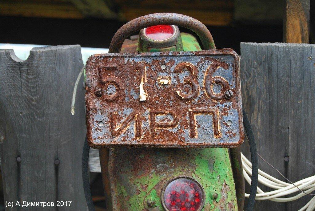 Советский номер