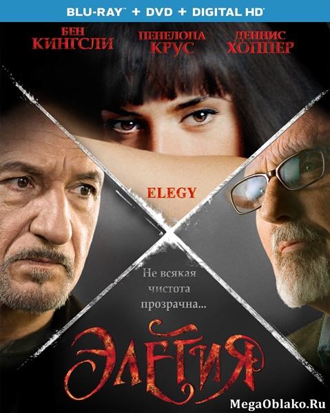 Элегия / Elegy (2008/BDRip/HDRip)