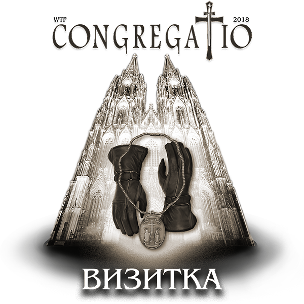 WTF Congregatio 2018 - Визитка