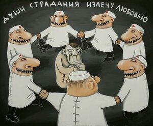 ложкин_души_страдания_излечу_любовью_врачи_2.jpg