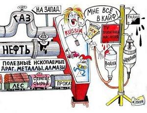 карикатура_РФ_кайф.jpg