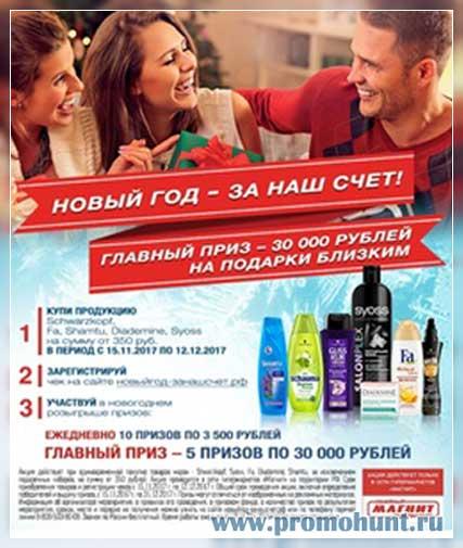 Акция Магнит  2017 на новыйгод-занашсчет.рф