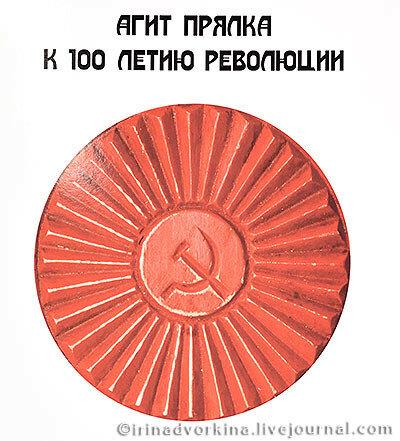 «Агит-прялка. К 100-летию Революции»