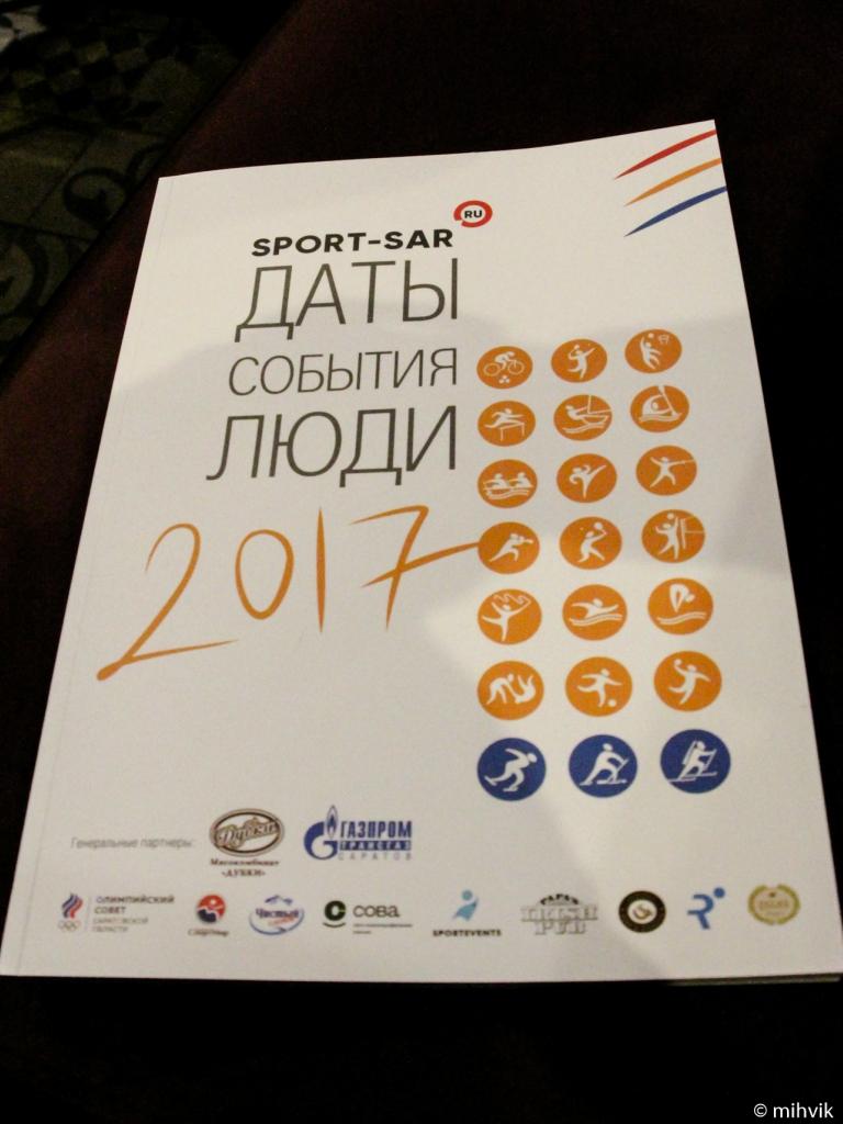 Спортивный альманах Саратова-2017