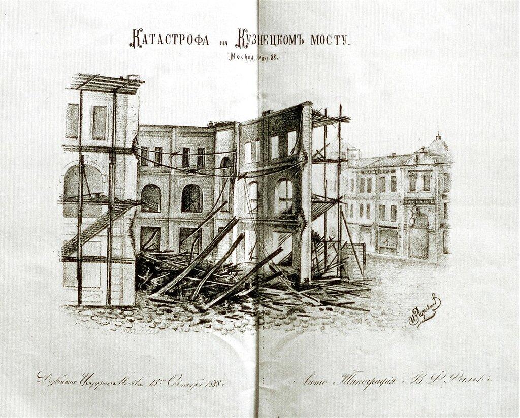 675306 Катастрофа на Кузнецком мосту.jpg